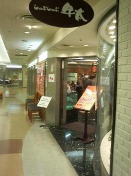 20100423-たまには外食-多摩センターのしゃぶしゃぶ牛太で食べ放題-店頭.jpeg