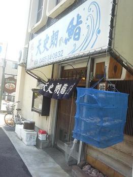 20100529-0521-小田原の天史朗鮨で地魚寿司-店頭.jpeg