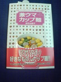 20100615-0613-カップラーメンイベントでお台場へ-麻布台綾子さんの著書.jpeg