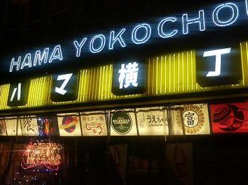 20101125-一杯どう?-横浜駅北口近くのハマ横丁にて-建物正面.jpeg