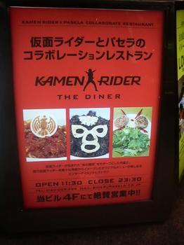 20110429-仮面ライダーレストラン-池袋西口-入口看板02.jpeg