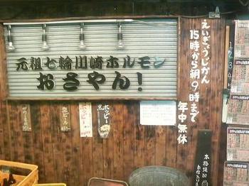 20110523-たまには外食-おさやんで一杯-店頭.jpeg