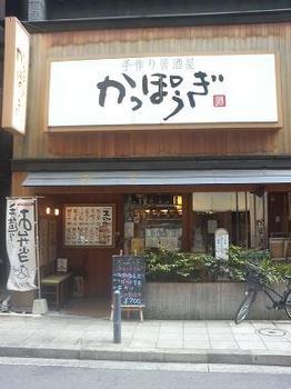 20110616-たまには外食-ハマスタ近くのかっぽうぎでお惣菜ランチ-店頭.jpeg