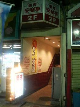 20110702-たまには外食-安楽亭の食べ放題へ-店頭.jpeg