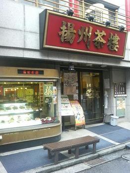 20110805-たまには外食-久しぶりに中華街の揚州茶楼にて蒸し鶏ランチ-店頭.jpeg
