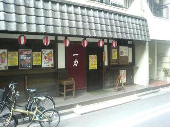 20111014-たまには外食-穴場の居酒屋で500円のランチ-一力-店頭.jpeg