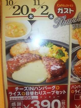 20111022-たまには外食-ガストのキャンペーンで390円のハンバーグセット-メニュー.jpeg