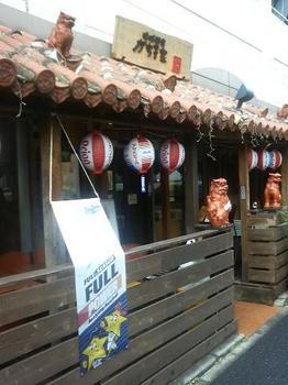 20111022-たまには外食-沖縄料理のがちま家にてよくばりな土曜ランチ-店頭.jpeg