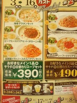 20111104-たまには外食-ガストキャンペーン第2弾のパスタ-メニュー.jpeg