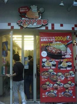 20111106-たまには外食-意外に美味しくお得だったイタリア豚亭-店頭.jpeg