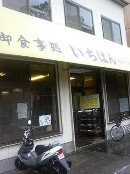 20111120-たまには外食-和食いちばんの-店頭.jpeg