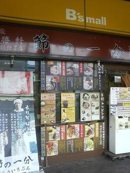 20111128-たまには外食-橋本のイマイチな大勝軒系ラーメン-店頭.jpeg