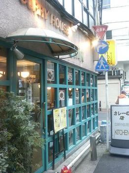 20111206-たまには外食-伊勢佐木町の老舗のカレー屋でカツカレー-店頭.jpeg