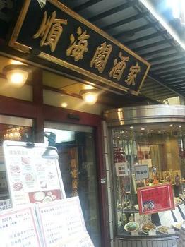 20111207-たまには外食-中華街の順海閣で牛バーベキュー定食-店頭.jpeg