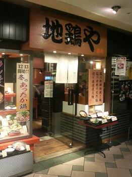 20111213-たまには外食-上大岡の地鶏やでジャンボチキンカツ-店頭.jpeg