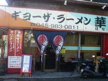 20111220-たまには外食-長津田のラーメン華で鉄鍋で出てくる味噌ラーメン-店頭.jpeg