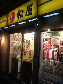 20120106-たまには外食-9日になくなってしまう松屋の豚丼-店頭.jpeg