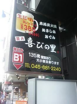 20120115-たまには外食-喜びの里にて塩から揚げランチ-店頭.jpeg