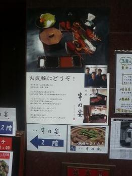 20120310-たまには外食-目立たない串の宴で牛すじ丼のランチ-外観.jpeg