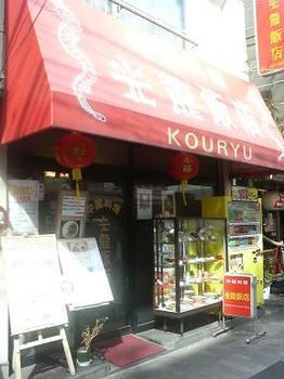 20120312-たまには外食-中華街の光龍飯店にて芝海老鶏野菜の炒め定食-外観.jpeg