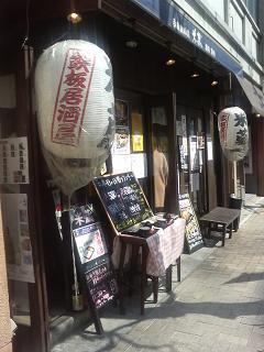 20120322-関内の居酒屋・米蔵で豚焼肉ランチ-店頭.jpeg