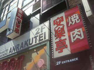 20120327-たまには外食-新装開店の安楽亭で新セレクトランチ-店頭.jpeg