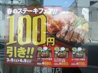 20120402-たまには外食-やよい軒で100円引きのステーキ定食-ポスター.jpeg