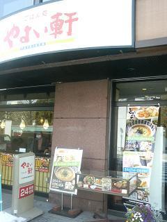 20120402-たまには外食-やよい軒で100円引きのステーキ定食-店頭.jpeg