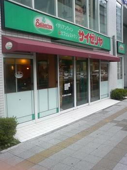 20120403-たまには外食-サイゼリアで日替わりのハンバーグランチ-店頭.jpeg