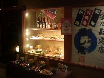 20120418-たまには外食-橋本のすし常で海鮮寿司ランチ-店頭.jpeg
