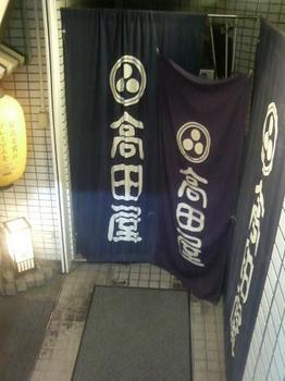 20120419-たまには外食-高田屋にて春の選抜ランチ祭り-店頭.jpeg