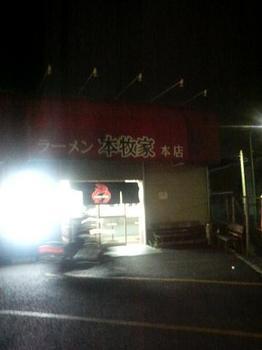 20120429-たまには外食-閉店間際に本牧家本店で家系ラーメン-店頭.jpeg