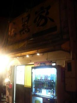 20120430-たまには外食-ラーメン激戦区だった大黒家で家系ラーメン-店頭.jpeg