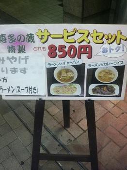 20120512-たまには外食-弘明寺の喜多の蔵で喜多方ラーメン-サービスメニュー.jpeg