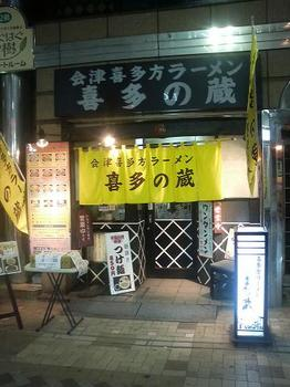 20120512-たまには外食-弘明寺の喜多の蔵で喜多方ラーメン-店頭.jpeg