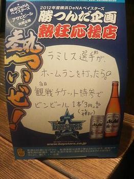 20120514-たまには外食-久しぶりにまぐろやでランチの漬け丼-キャンペーン.jpeg