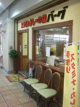 20120515-たまには外食-バーグ新杉田店で今度はスタミナカレー-店頭.jpeg