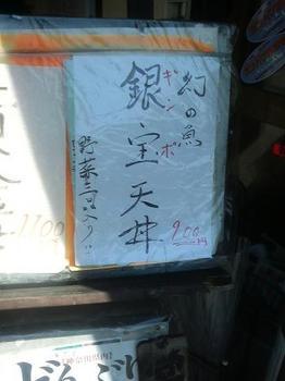 20120523-たまには外食-豊野で珍しいギンポ天丼-メニュー.jpeg