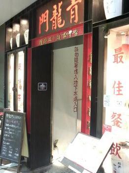20130423-たまには外食-桜木町ワシントンホテルの青龍門で黒酢豚-店頭.jpeg
