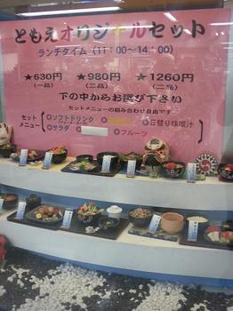 20130425-たまには外食-意外や意外!上永谷の回転寿司で美味しいづけ丼-ランチメニュー.jpeg
