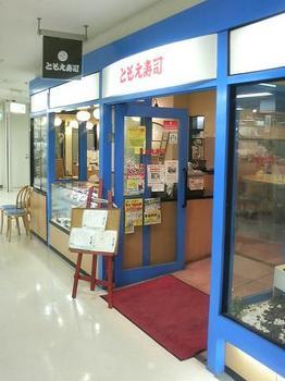 20130425-たまには外食-意外や意外!上永谷の回転寿司で美味しいづけ丼-店頭.jpeg