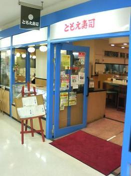 20130718-たまには外食-上永谷の回転寿司で3色マグロ丼-店頭.jpeg