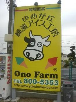 20110503-たまには外食-牧場直営のアイスクリーム屋さん-看板.jpeg