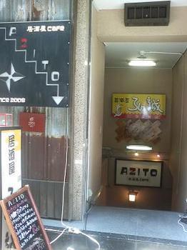 20110520-たまには外食-関内のAZITOにてオムライス-店頭.jpeg