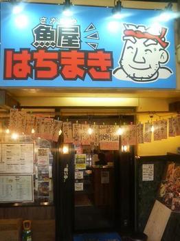20110607-たまには外食-はちまきでいつもの刺身定食-店頭.jpeg