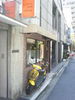 20110722-たまには外食-ランチ営業だけの洋食屋で名物チリバーグ-店頭.jpeg