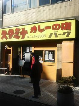 20111211-たまには外食-スタミナカレーが名物のバーグ-店頭.jpeg