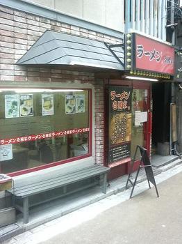 20120319-家系の壱國屋でチャーシュー麺-店頭.jpeg