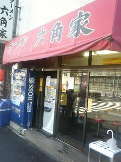 20120401-たまには外食-家系ラーメンで有名な六角家でラーメン-店頭.jpeg