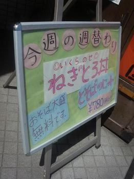 20120404-たまには外食-高田屋にて週替わりのネギトロいくら丼セット-メニュー.jpeg
